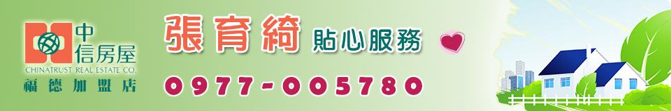 中信福德店 - 張育綺 貼心服務